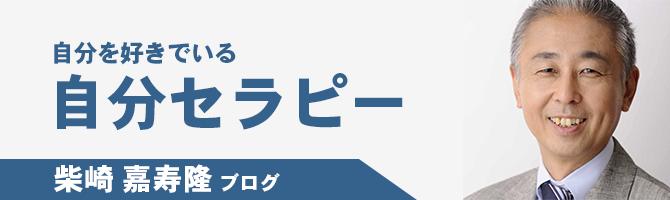 柴崎 嘉寿隆ブログ「自分セラピー」