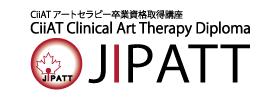 CiiAT クリニカル アートセラピー卒業資格取得講座 JIPATT(ジャイパット)