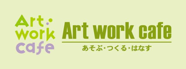 生活にアートを、アートであそぶ・つくる・はなす「アートワークカフェ」