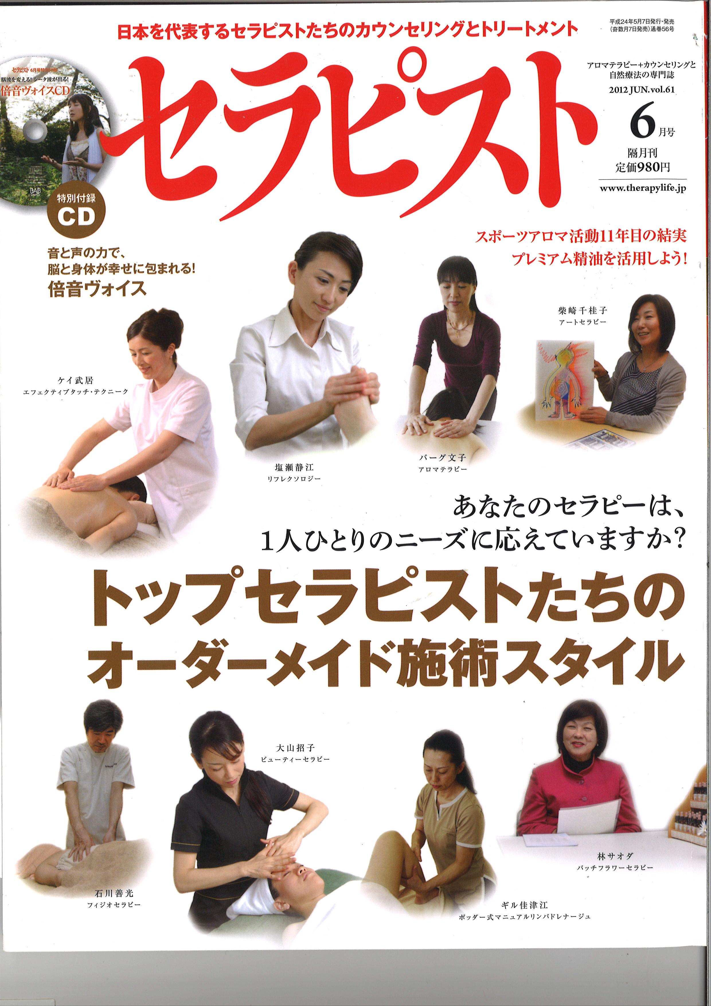 2012.5.BABジャパン『セラピスト』