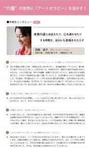 シニア卒業生Vol.1