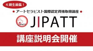 jipatt-top-説明会