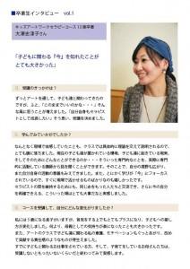 卒業生インタビュー