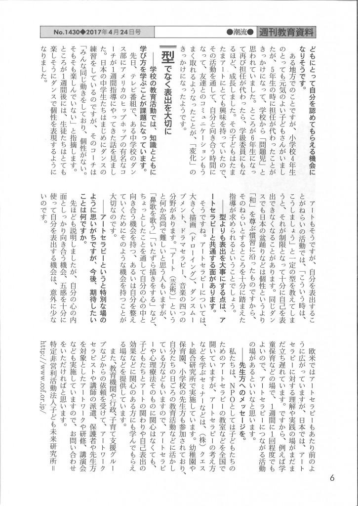 201704週間教育資料下③