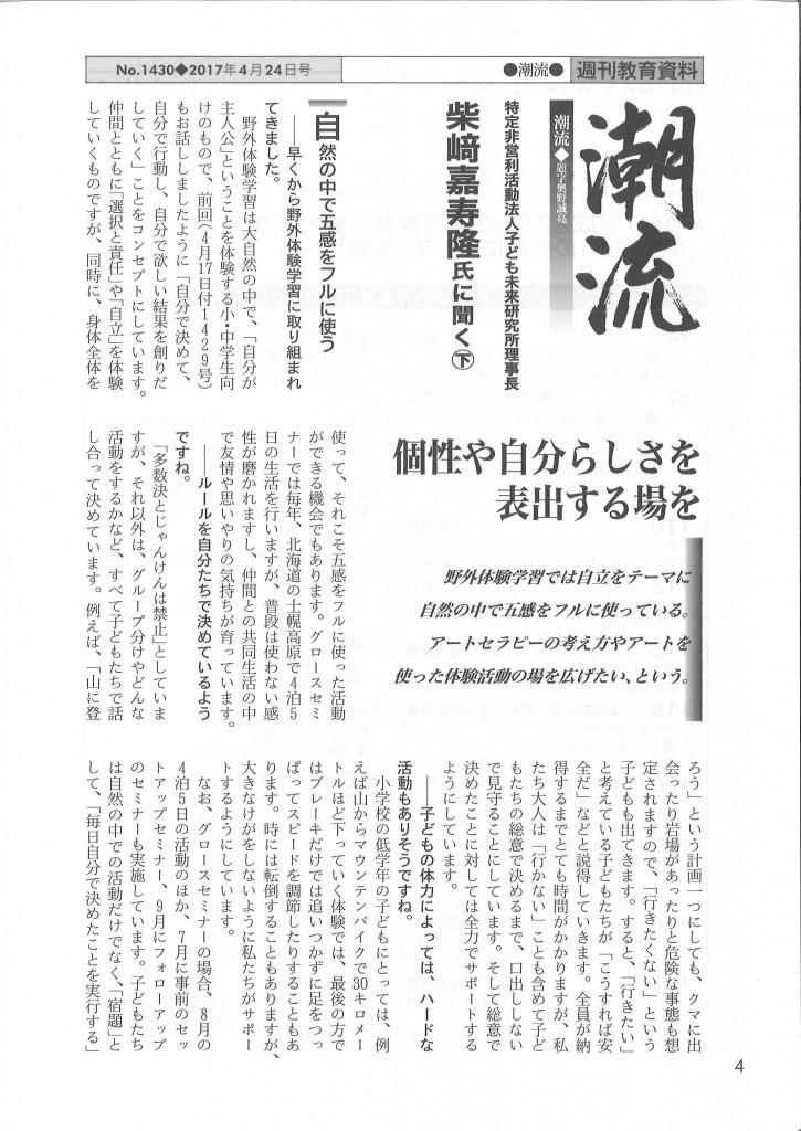 201704週刊教育資料下①