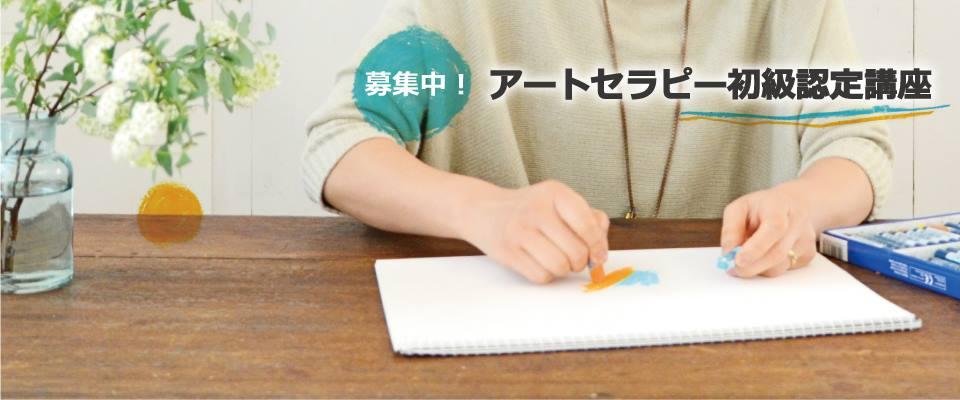 【東京・大阪】アートセラピー初級認定講座はじまります!