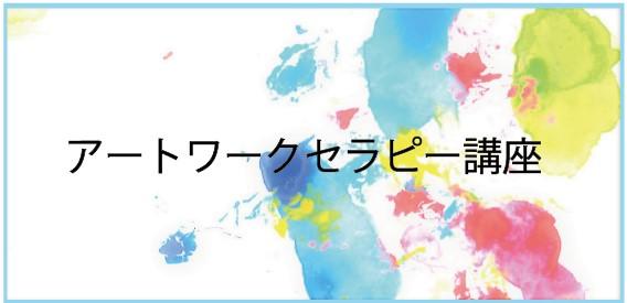 アートワークセラピー講座 (2)