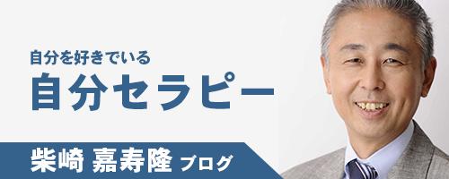 柴崎 嘉寿隆ブログ 『自分セラピー』
