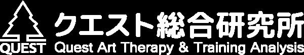 クエスト総合研究所ロゴ