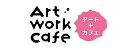 アートワークカフェ|クエスト総合研究所