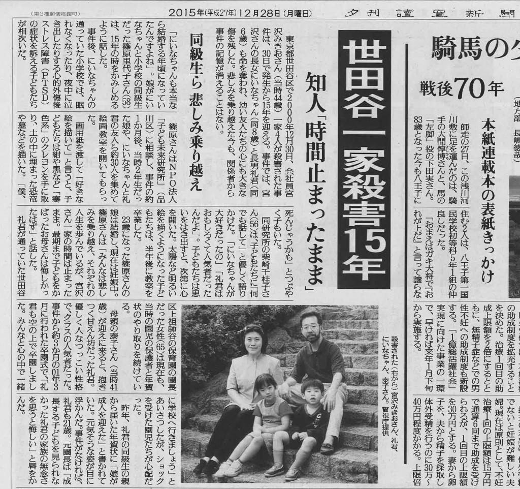 20151228読売新聞夕刊