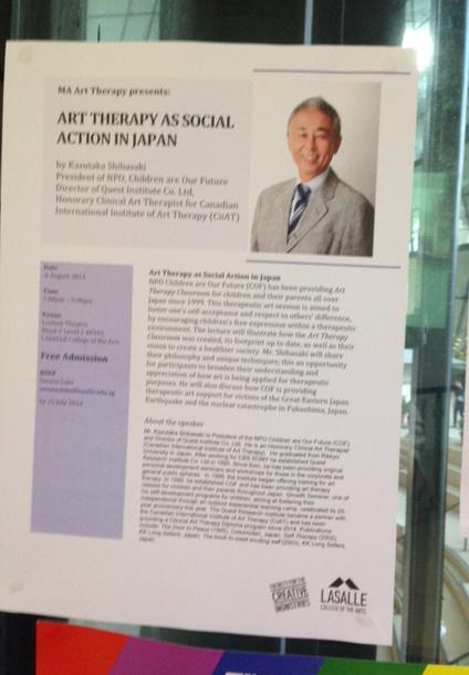 柴崎嘉寿隆シンガポール ラ・サール大学にて講演