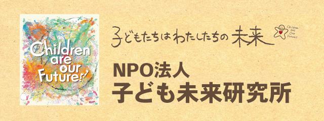 NPO法人子ども未来研究所
