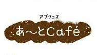 アプリュス あ〜とCafe