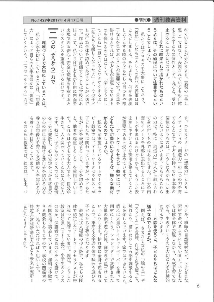 週刊教育資料上③