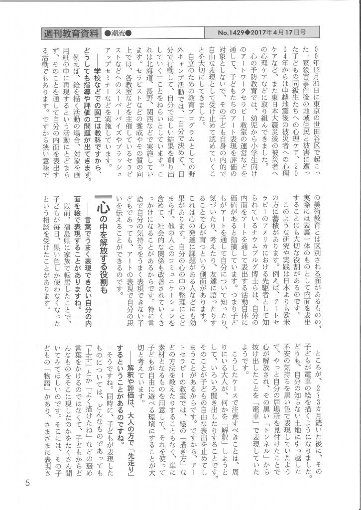 週刊教育資料上②
