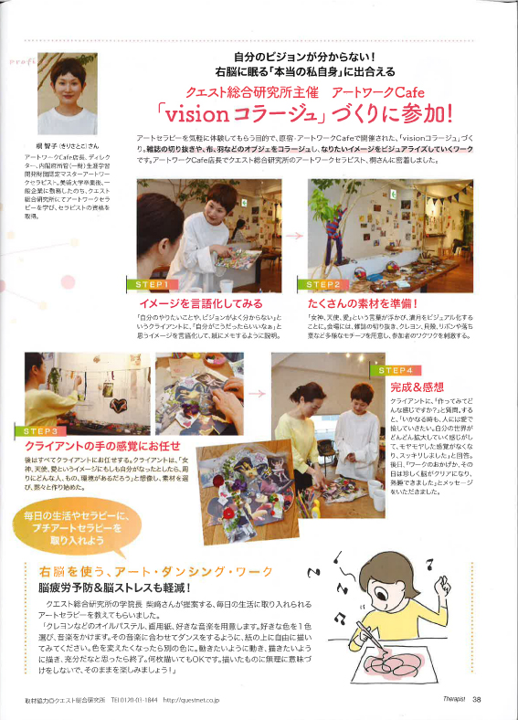 セラピスト2017年6月号視覚 アートワークカフェ (2)