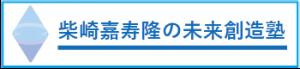 バナー未来創造塾ロゴ350x80