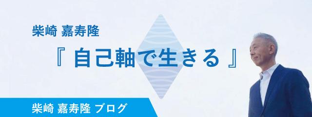 クエスト代表 柴崎 嘉寿隆 ブログ
