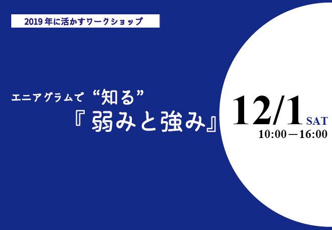 【12月開催】2019年に活かす2つのワークショップ