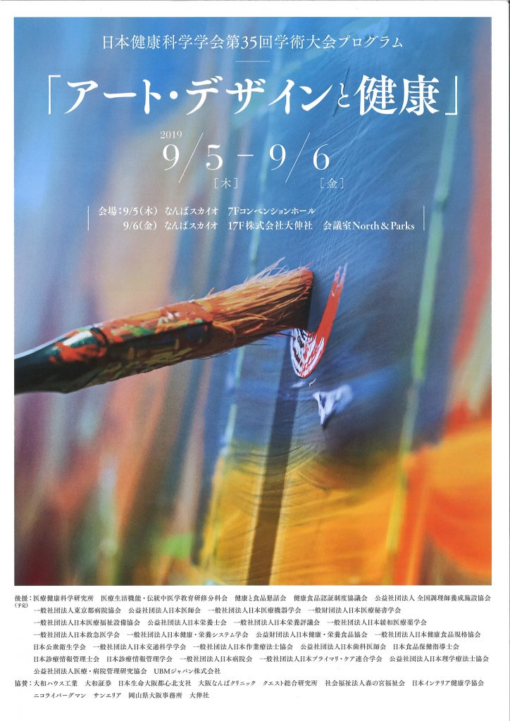 日本健康科学学会第35回学術学会に参加いたします。