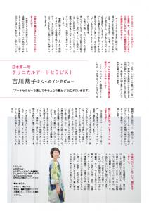 JIPATT1期生 吉川恭子
