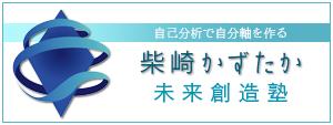 柴崎嘉寿隆の未来創造塾