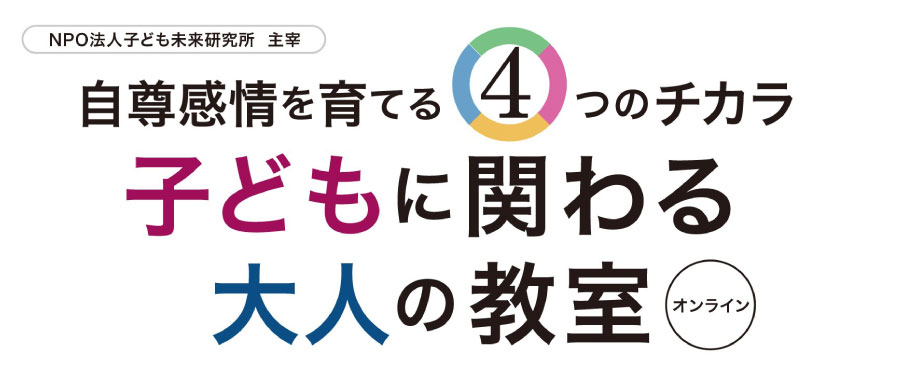 "<span class=""title"">「親ゼミナール」リニューアルのお知らせ</span>"