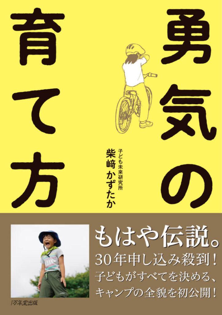 "<span class=""title"">5月26日発売 クエスト代表 柴崎著「勇気の育て方」</span>"